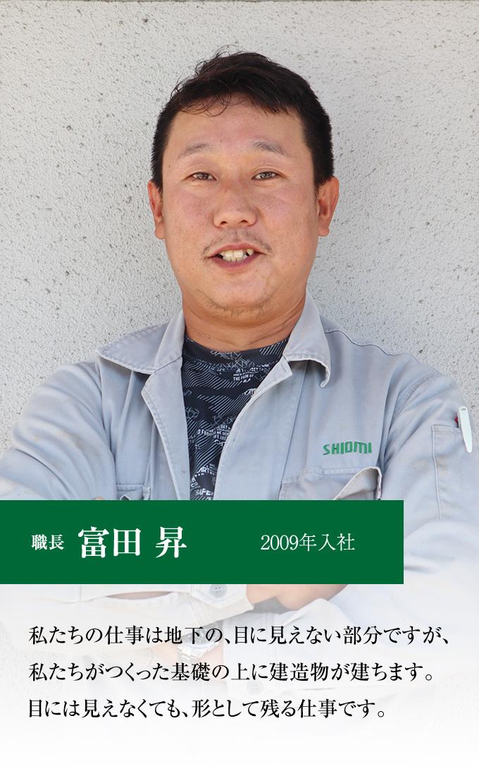 職長 富田 昇