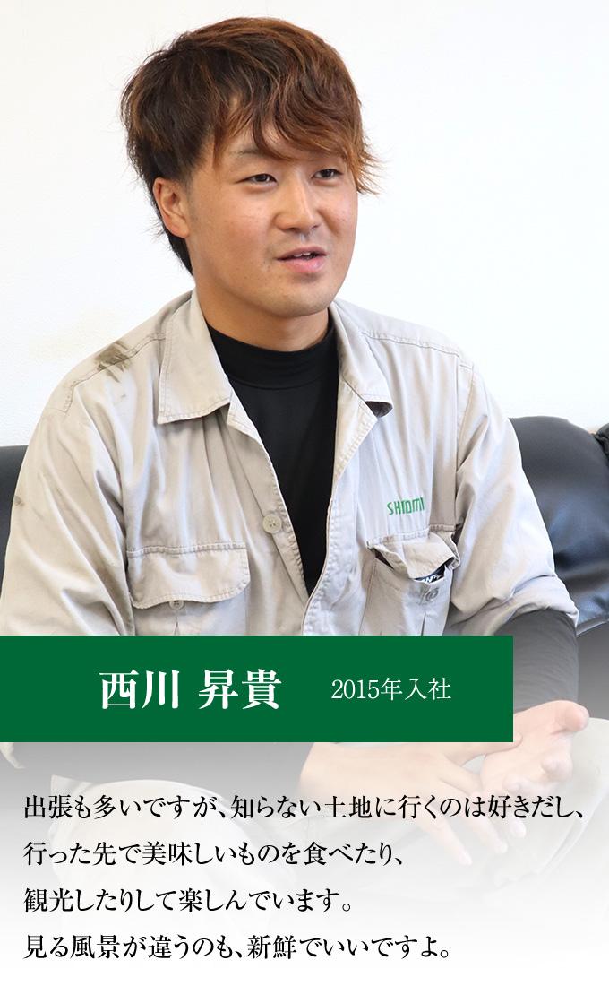 西川 昇貴
