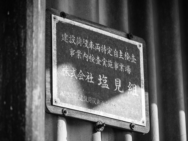 1955年創業、西日本を中心に大型杭打ち工事を手掛ける企業